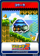 Sonic Advance 2 karta 2