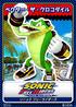 Sonic Free Riders 04 Vector the Crocodile