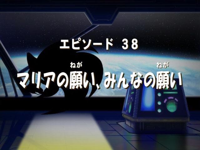 Sonic x ep 38 jap title