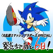 SSBUCountdown Sonic