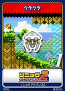 Sonic Advance 2 karta 1