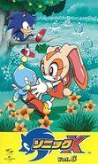Sonic X VHS JP Vol 6