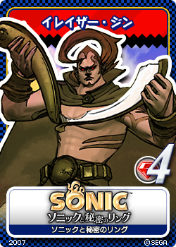 File:Sonic and the Secret Rings 14 Erazor Djinn.png
