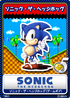 Sonic the Hedgehog (8-bit) 15 Sonic