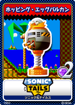 File:Sonic & Tails - 04 Hopping Egg Vulcan.png