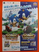 SonicGenerations Poster JP