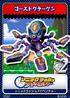 Sonic Rush Adventure - 07 Ghost Kraken