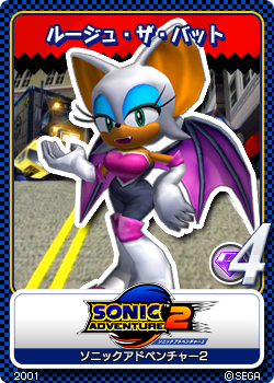 File:Sonic Adventure 2 11 Rouge the Bat.png