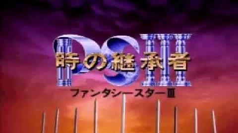 Phantasy Star III Japanese TV Commercial - Sega Mega Drive - Sega Genesis