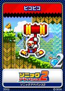 Sonic Advance 2 karta 6