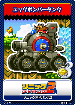 File:Sonic Advance 2 - 09 Egg Bomber Tank.png