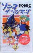 Sonic OVA 2 sticker