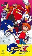 Sonic X VHS JP Vol 3