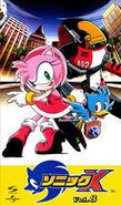 Sonic X VHS JP Vol 8