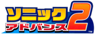 Sonic-Advance-2-Logo-JAP