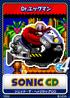 Sonic CD - 11 Dr. Eggman