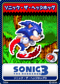 File:Sonic the Hedgehog 3 15 Sonic.png