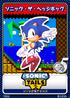 Sonic Chaos 13 Sonic