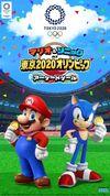 Mario&Sonic2020Arcade JP KeyArt
