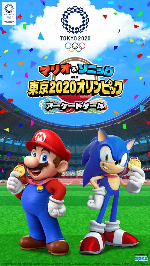 Mario And Sonic At The Olympic Games 2020.Mario Sonic At The Olympic Games Tokyo 2020 Arcade