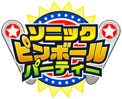 File:Sonic-Pinball-Party-Logo-JP.png