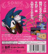 Sonic Labyrinth JP - back