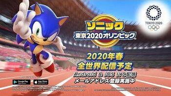 『ソニック AT 東京2020オリンピック』ティザートレーラー