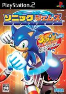 Sonic Gems Collection JP PS2