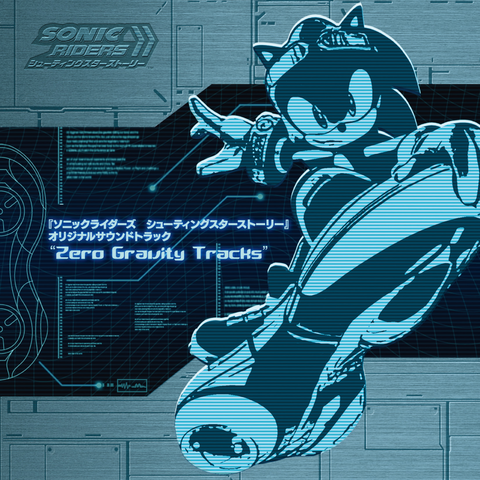 File:Sonic Riders Shooting Star Story Original Soundtrack.png