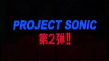 SS Sonic R - Prototype Footage (Late Summer 1997)