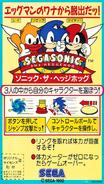 SegaSonic-InstrukcjaPlakat