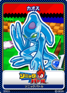 Sonic Battle karta 1