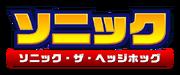 Sonic-the-hedgehog-jap