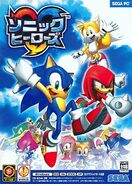 SonicHeroes PC JP Cover