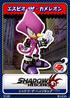 Shadow the Hedgehog 00 Espio the Chameleon