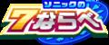 File:Sonic-no-7-narabe-Logo main-120px.png