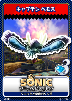 File:Sonic and the Secret Rings - 10 Captain Bemoth.png