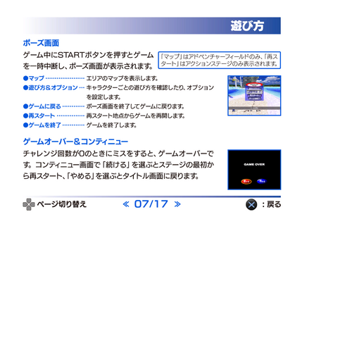 File:SonicAdventureDX2011 PS3Manual7.png