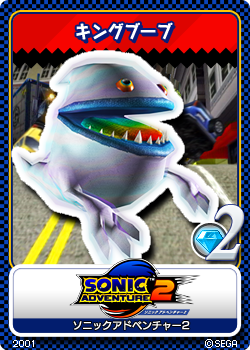 File:Sonic Adventure 2 - 05 King Boom Boo.png