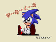 SCD Kawaii Sonic (Sound Test)