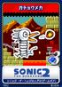 Sonic the Hedgehog 2 MS - 10 Gachau Mecha