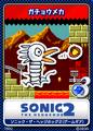 Thumbnail for version as of 09:27, September 29, 2011