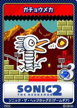 File:Sonic the Hedgehog 2 MS - 10 Gachau Mecha.png