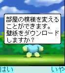 Nakayoshi Chao 4
