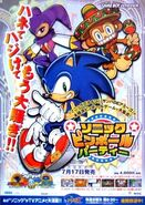 SonicPinballParty JP Poster