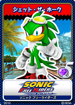 File:Sonic Free Riders 16 Jet.png