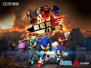 Sonic Forces promo 7