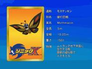 Sonic X karta 94