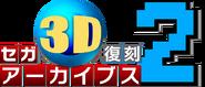 Sega3DArchives2 3DS Logo