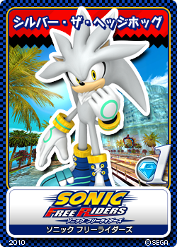 File:Sonic Free Riders 03 Silver the Hedgehog.png